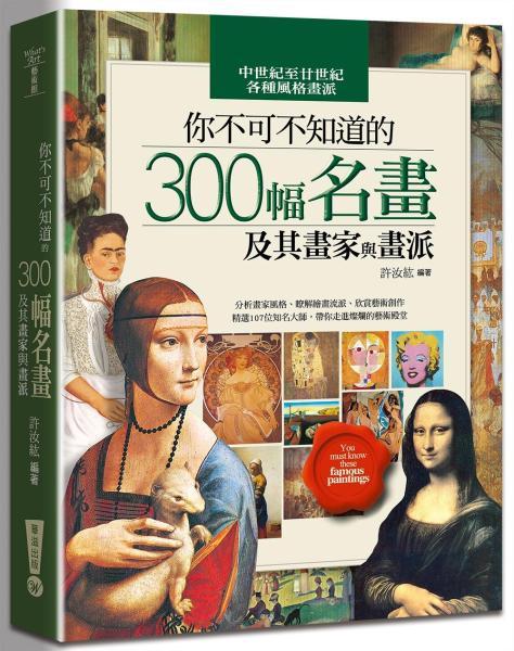 你不可不知道的300幅名畫及其畫家與畫派(攤平線裝版)