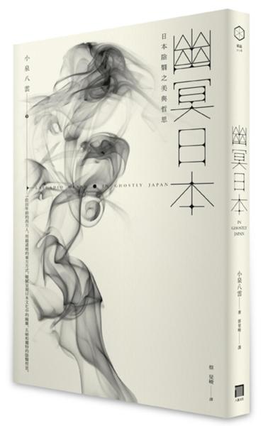 幽冥日本:日本陰翳之美與哲思