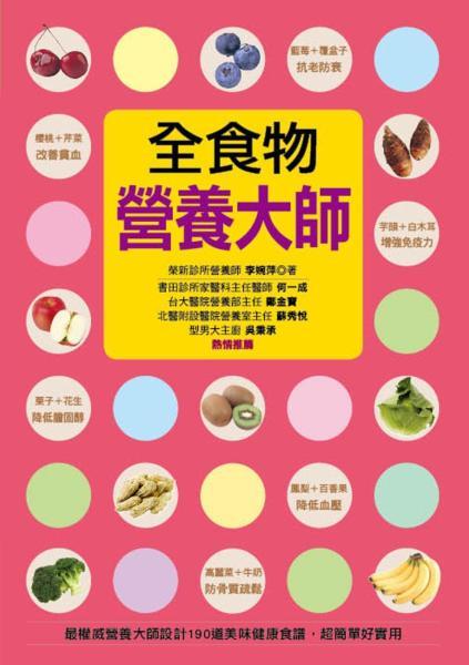 全食物營養大師:最權威營養大師設計190道美味健康食譜,超簡單好實用(平裝)