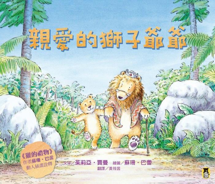 親愛的獅子爺爺