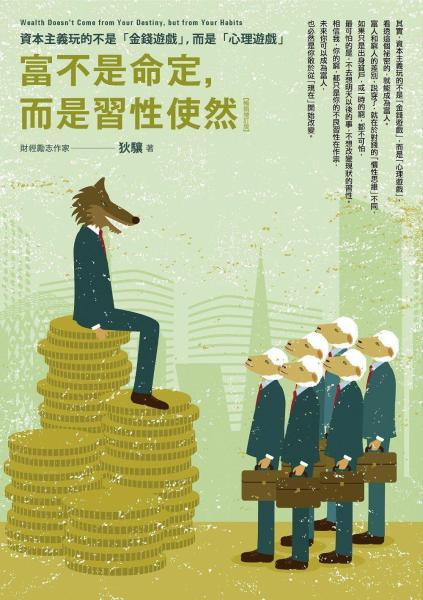 富不是命定,而是習性使然:資本主義玩的不是「金錢遊戲」,而是「心理遊戲」【暢銷增訂版】