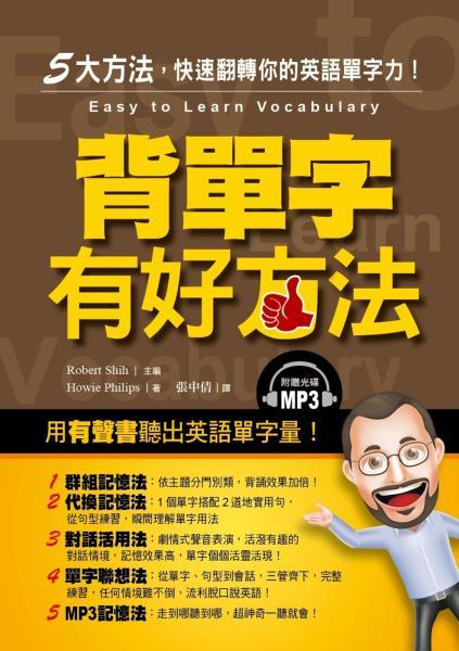 背單字有好方法:5大方法,快速翻轉你的英語單字量(附MP3)