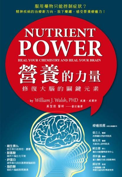 營養的力量:修復大腦的關鍵元素