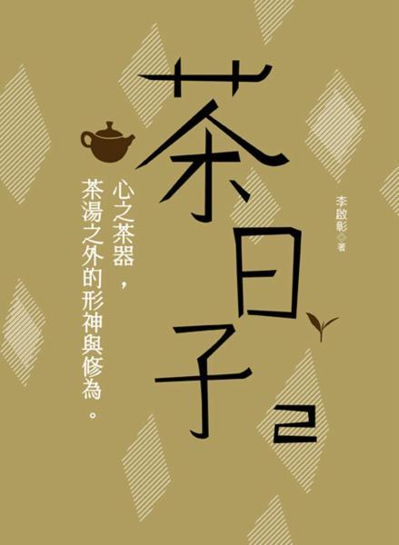 茶日子2:心之茶器,茶湯之外的形神與修為