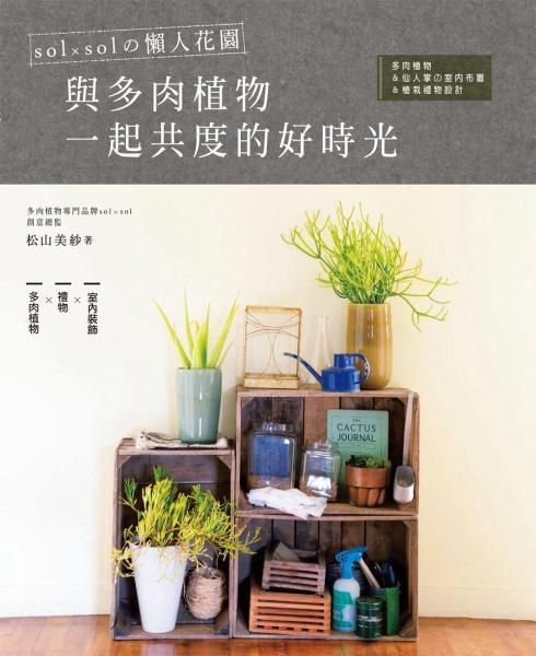 sol × sol的懶人花園.與多肉植物一起共度的好時光:多肉植物&仙人掌的室內布置&植栽禮物設計
