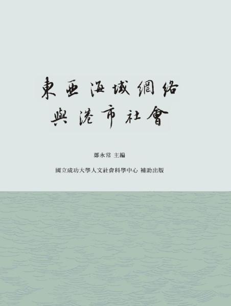 東亞海域網絡與港市社會