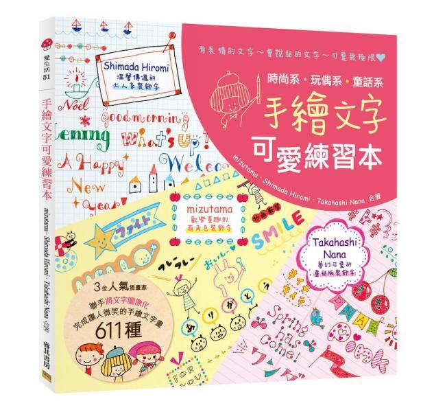手繪文字可愛練習本:有表情的文字~會說話的文字~可愛無極限·