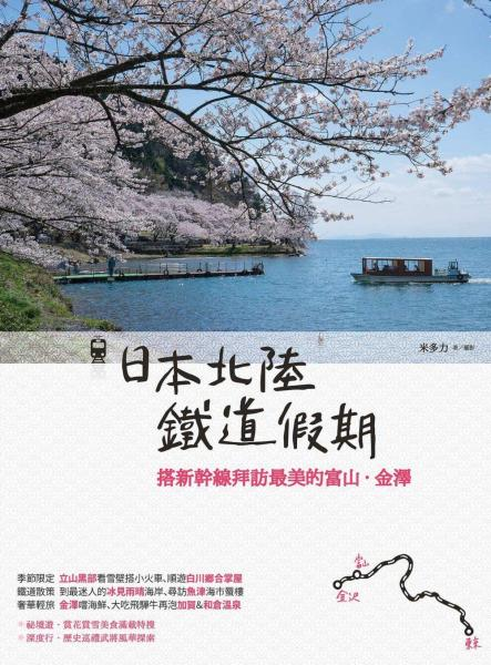 日本北陸鐵道假期:搭新幹線拜訪最美的富山·金澤