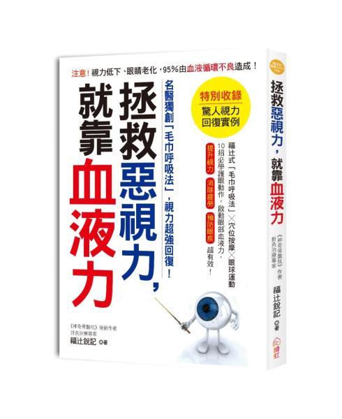 拯救惡視力,就靠血液力!:名醫獨創「毛巾呼吸法」,視力超強回復!啟動眼部血液力,提升視力、消除眼睛疲勞、預防眼疾超有效!