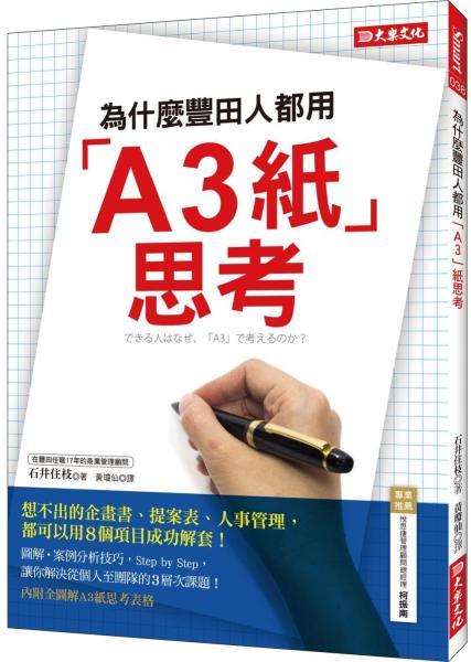 為什麼豐田人都用「A3紙」思考·:想不出的企畫書、提案表、人事管理,都可以用8個項目成功解套!(隨書附贈一本80頁「A3紙思考筆記」)