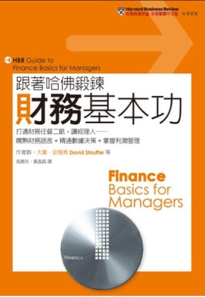 跟著哈佛鍛鍊財務基本功:打通財務任督二脈,讓經理人──嫻熟財務語言+精通數據決策+掌握利潤管理