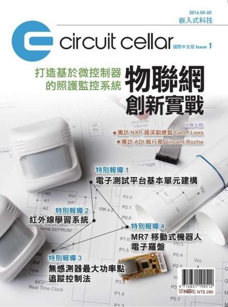 Circuit Cellar嵌入式科技 國際中文版 Issue 1
