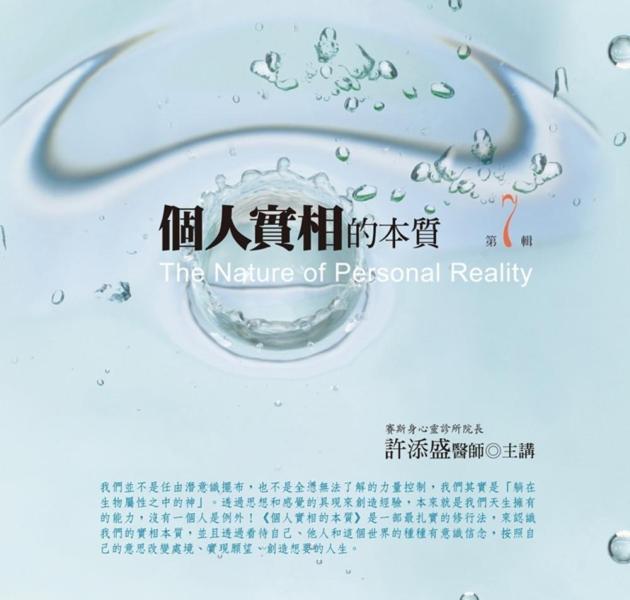 個人實相的本質有聲書第7輯(10片CD)﹝新版﹞