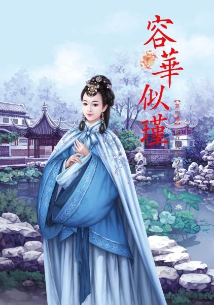 容華似瑾 4