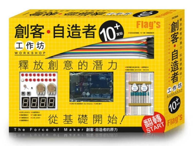FLAG'S 創客.自造者工作坊 10+ 實驗(「Arduino 超入門:創客·自造者的原力」書+實驗套件)