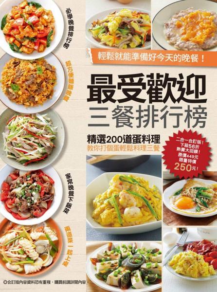 最受歡迎三餐排行榜