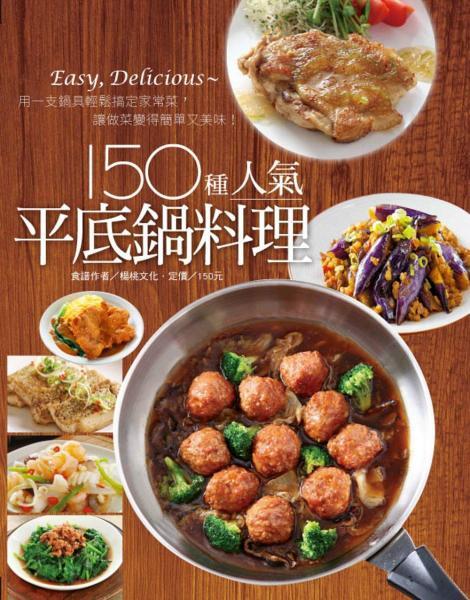150 種人氣平底鍋料理
