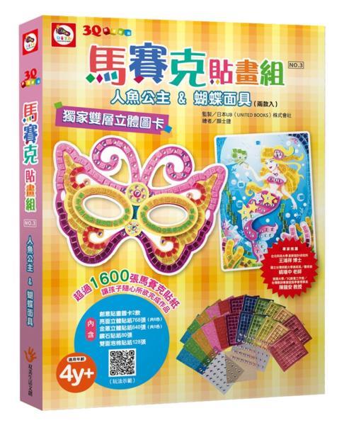 3Q創意拼貼/馬賽克貼畫組03:人魚公主&蝴蝶面具(2款創意貼圖卡+11色立體貼紙1408張+鑽石貼紙80張+雙面泡棉貼紙128張)
