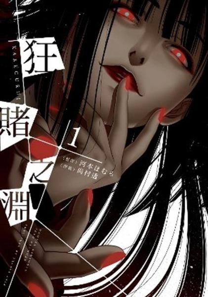狂賭之淵(01)