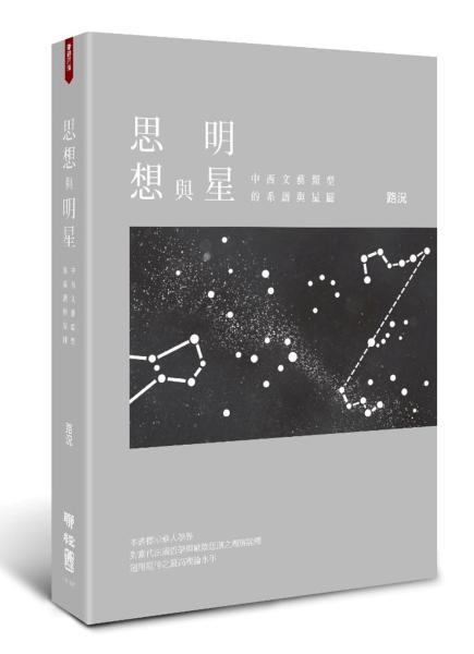 思想與明星:中西文藝類型的系譜與星圖