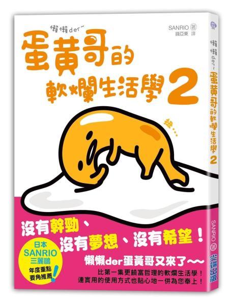 懶懶der~蛋黃哥的軟爛生活學2