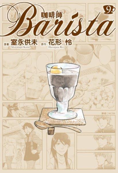 咖啡師Barista(9)