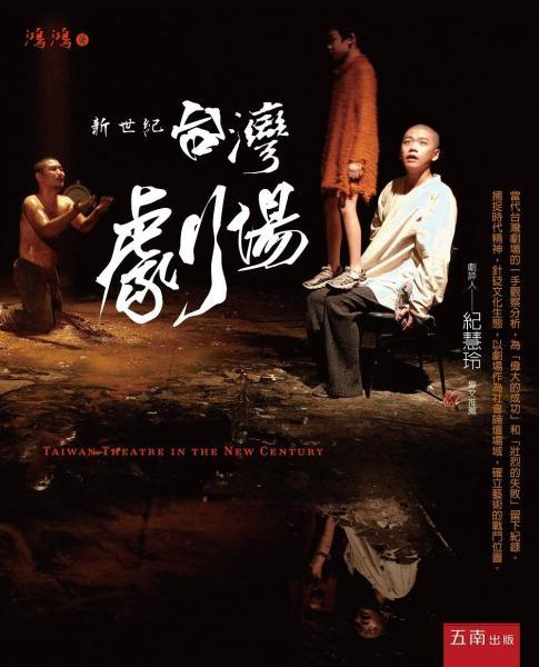 新世紀台灣劇場(2版)