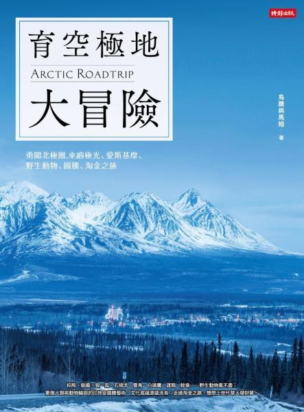 育空極地大冒險:勇闖北極圈,來趟極光、愛斯基摩、野生動物、圖騰、淘金之旅