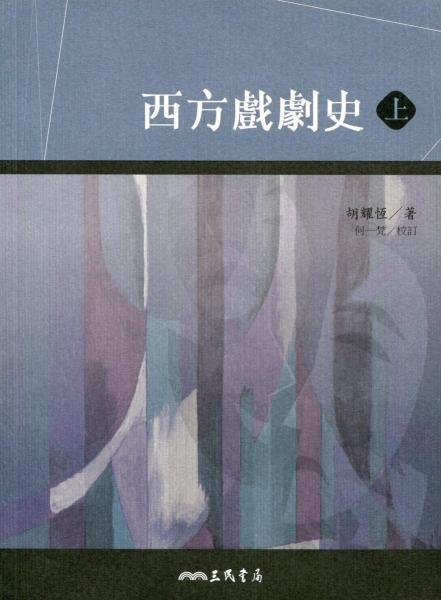 西方戲劇史(上/下)