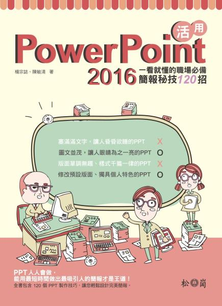 活用PowerPoint 2016:一看就懂的職場必備簡報秘技120招(附DVD)