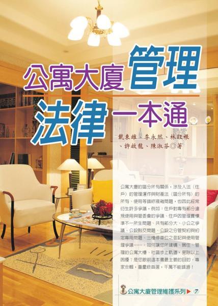 公寓大廈管理法律一本通(四版)