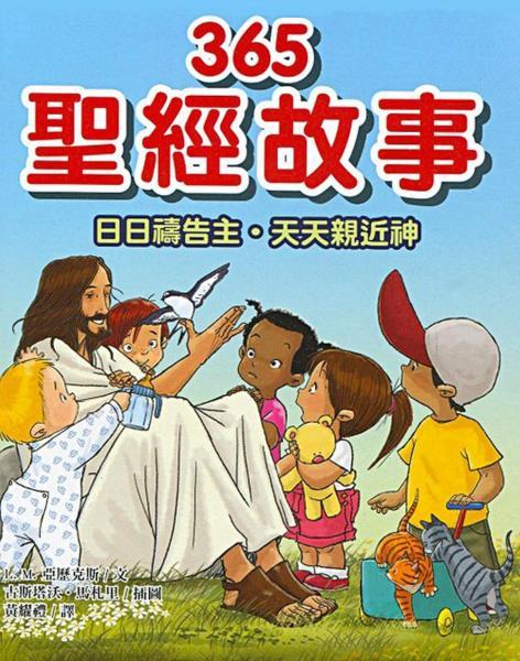 365聖經故事:日日禱告主.天天親近神(精裝)