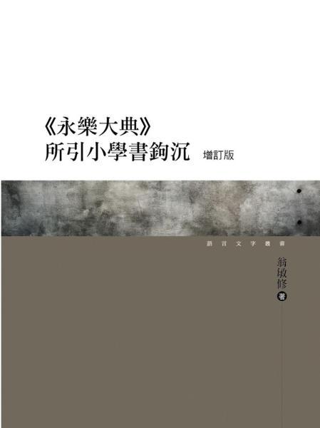 《永樂大典》所引小學書鉤沉 增訂版