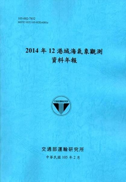 2014年12港域海氣象觀測資料年報「105藍」