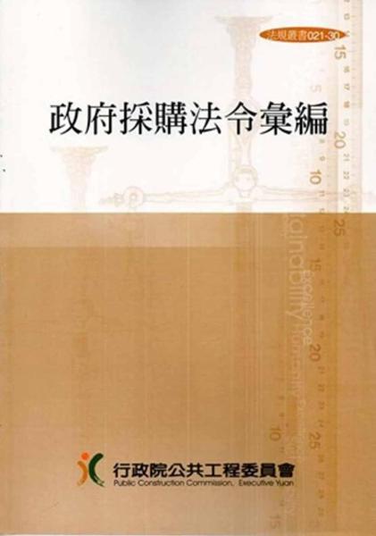 政府採購法令彙編第(31版)