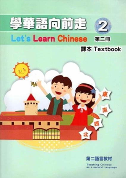 學華語向前走第二冊課本(附光碟)