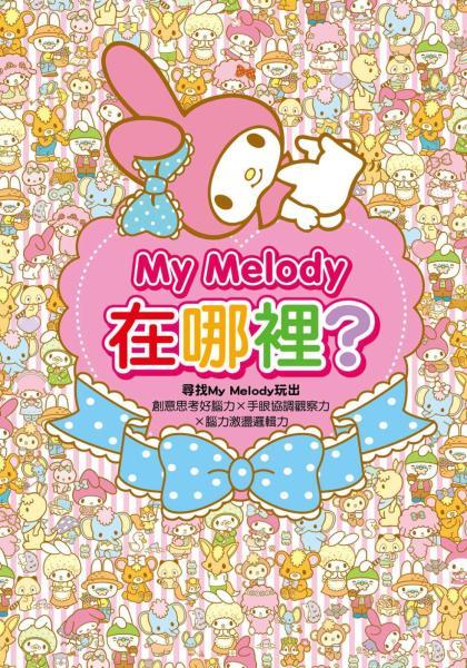 My Melody在哪裡·