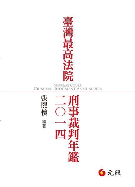 臺灣最高法院刑事裁判年鑑2014