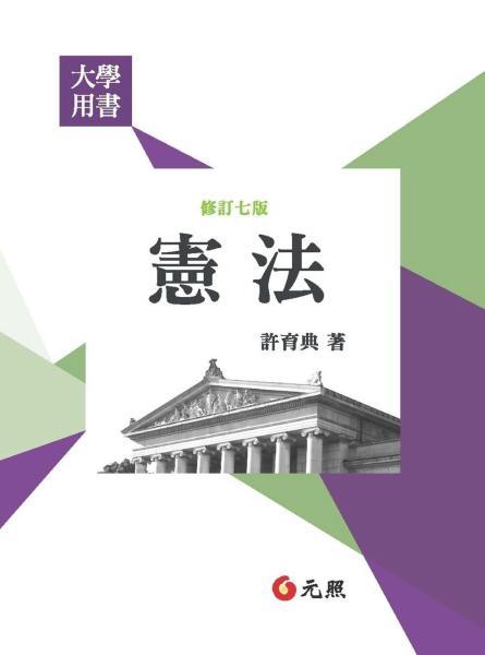 憲法(七版)
