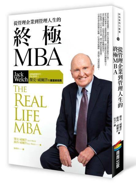 從管理企業到管理人生的終極MBA:迎戰劇變時代,世紀經理人傑克·威爾許的重量級指南