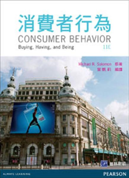 消費者行為(三版)