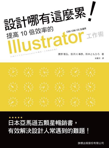 設計哪有這麼累!提高10倍效率的 Illustrator 工作術