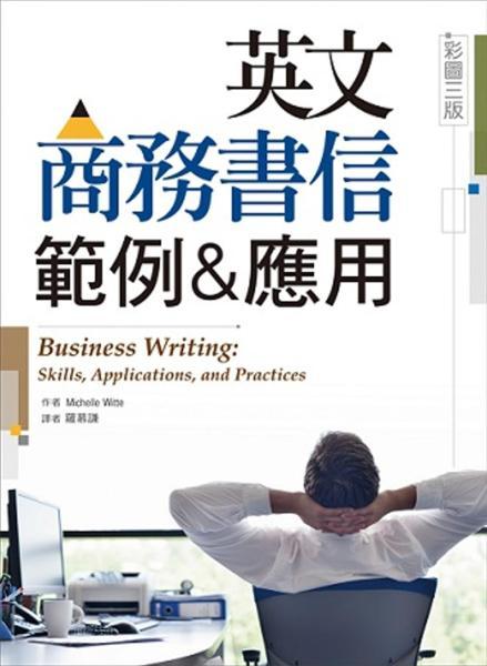 英文商務書信範例&應用 【彩圖三版】 (16K彩色精裝)