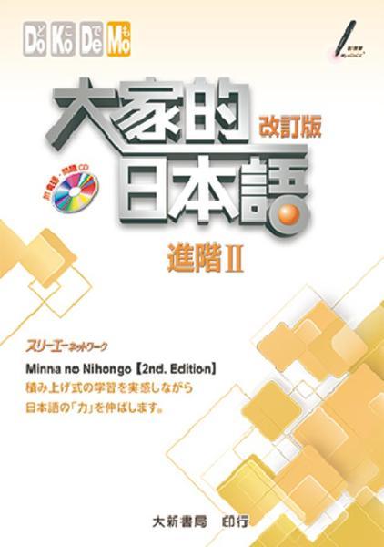 大家的日本語 進階Ⅱ 改訂版(附各課會話·問題有聲CD一片)
