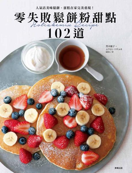 零失敗鬆餅粉甜點102道 人氣店美味鬆餅、蛋糕在家完美重現!