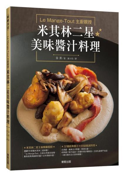 Le Mange-Tout主廚親授 米其林二星美味醬汁料理