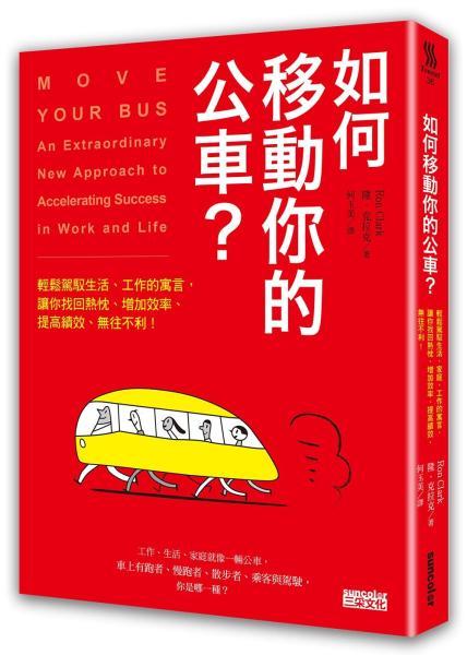 如何移動你的公車·:輕鬆駕馭生活、工作的寓言,讓你找回熱忱、增加效率、提高績效、無往不利!