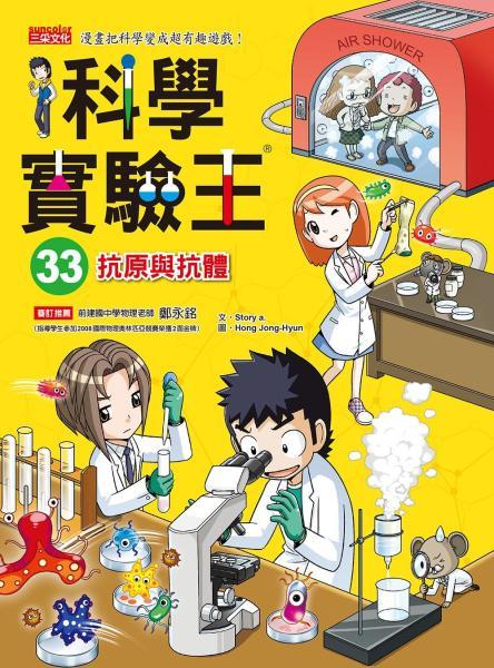 科學實驗王33:抗原與抗體