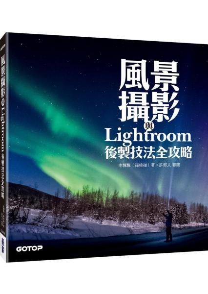 風景攝影與Lightroom後製技法全攻略