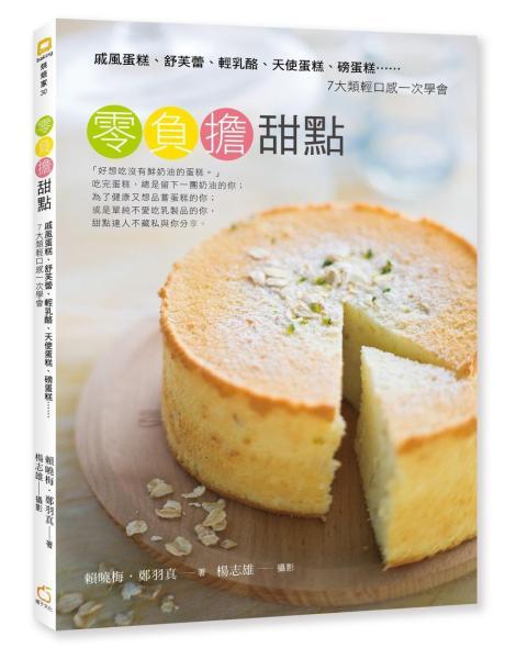 零負擔甜點:戚風蛋糕、舒芙蕾、輕乳酪、天使蛋糕、磅蛋糕··7大類輕口感一次學會
